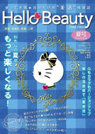 Hello Beauty 夏号