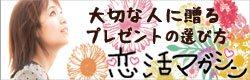 お見合いパーティー・婚活パーティー必勝法|恋活マガジン