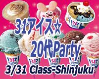 20代限定31アイスクリームParty〜お仕事帰りにあまい恋探し〜