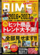 DIME2017年1月号