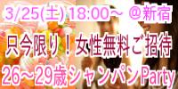 恋愛結婚Special!26〜29歳4...