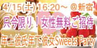 理想の恋人を探せ☆年上彼氏年下彼女〜Sweets Party〜