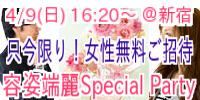 特別企画☆容姿端麗シャンパンParty〜内面も外見も大切!〜