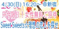 Sweet Sweets☆理想の恋人を探せ〜ベストカップル誕生〜