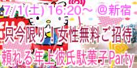 頼れる年上彼氏vsかわいい年下彼女〜懐かしの駄菓子Party〜