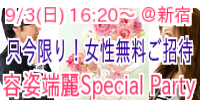 特別企画☆容姿端麗厳選Sweets Party〜内面も外見も大切!〜