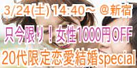 20代限定恋愛結婚special〜ア...