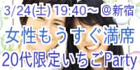 20代限定いちごParty〜同世代...