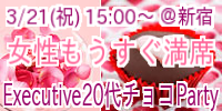 Executive20代限定Private St...