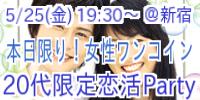 20代限定シャンパンParty〜運...