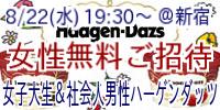ハーゲンダッツSpecial〜女子...