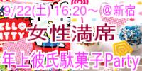 理想の恋人を探せ☆年上彼氏年...