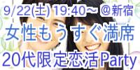 20代限定シャンパンParty〜た...