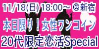 20代限定シャンパンParty〜笑...