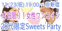 20代限定Sweets Party〜盛大...
