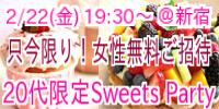 20代限定美味Sweets Party〜...