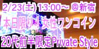 20代前半限定Private Style〜...