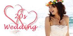 20代で結婚したい方限定ワッフルParty♪〜結婚を見据えたお付き合いを28歳までに〜