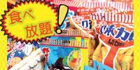 20代前半一人参加限定駄菓子Party〜個室Styleで親密度もUP〜