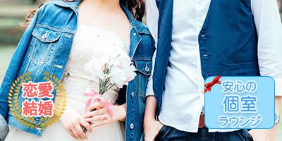 20代限定恋愛結婚special〜将来に向けた素敵な出逢いを見つけよう〜
