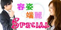 Special企画☆容姿端麗個室Style〜内面も外見も大切!〜